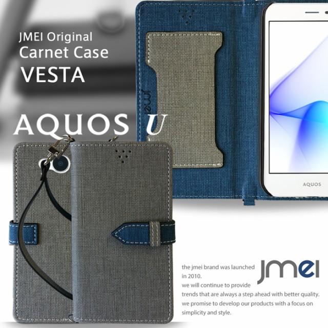AQUOS U SHV35 ケース/カバー JMEIオリジナルカル...