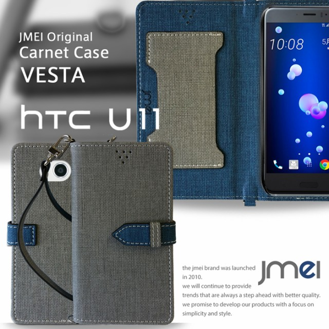 HTC U11 ケース 手帳 スマホカバー HTC 10 HTV32 ...