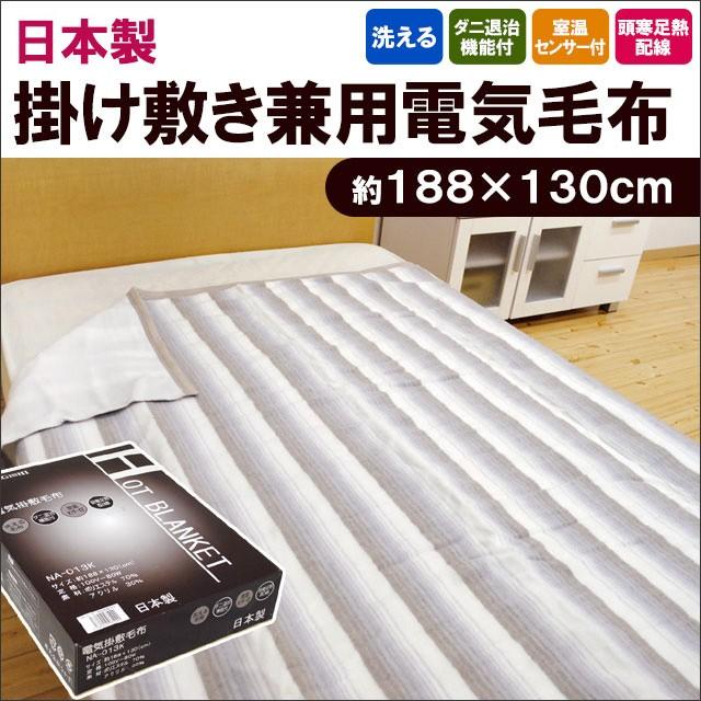 【送料無料】 日本製 電気毛布 掛け 敷き 兼用 ダ...