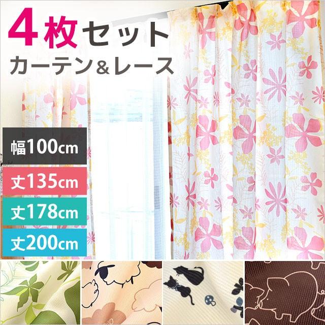 カーテン 4枚セット 3サイズ 幅100cm × 丈135cm 丈178cm 丈200cm ドレープカーテン 2枚 ミラーレースカーテン 2枚