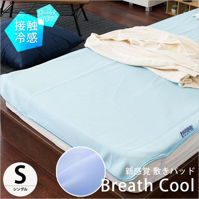 Breathcool 敷きパッド シングル 100×205cm 接触冷感 ブルー グリーン ( ブレスクール 立体メッシュ構造 ひんやり 吸水速乾 敷パット )
