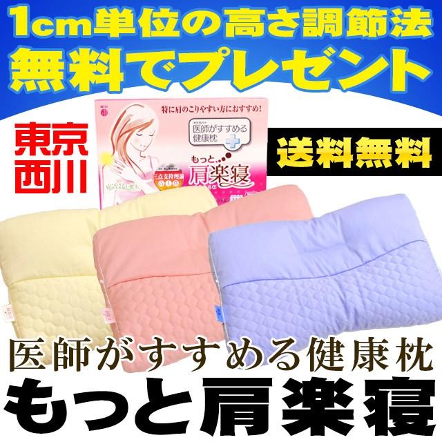 【送料無料】東京西川 「医師がすすめる健康枕 も...
