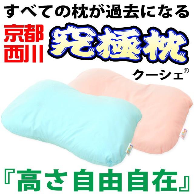 【送料無料】京都西川 究極枕 クーシェ 約40×57c...