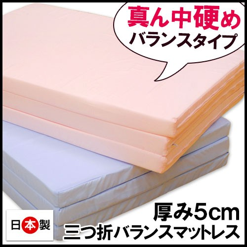 日本製 バランスタイプ 3つ折り マットレス 厚さ5...