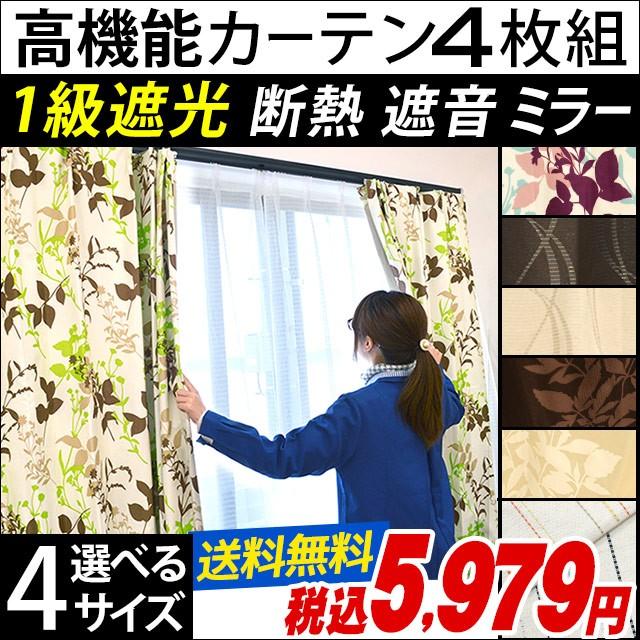【送料無料】カーテン 4枚セット ドレープカーテン 2枚組 & ミラーレースカーテン 2枚組 幅100cm ( 遮光1級 断熱 防音 形状記憶 )