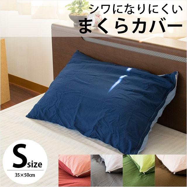 まくらカバー Sサイズ 35×50cm 無地カラー ( 枕...