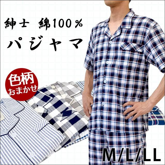 パジャマ メンズ 綿100% 前開きタイプ 半袖長ズ...