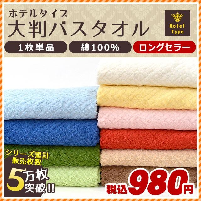 【ホテルタイプ】大判バスタオル 85×140cm 綿100...