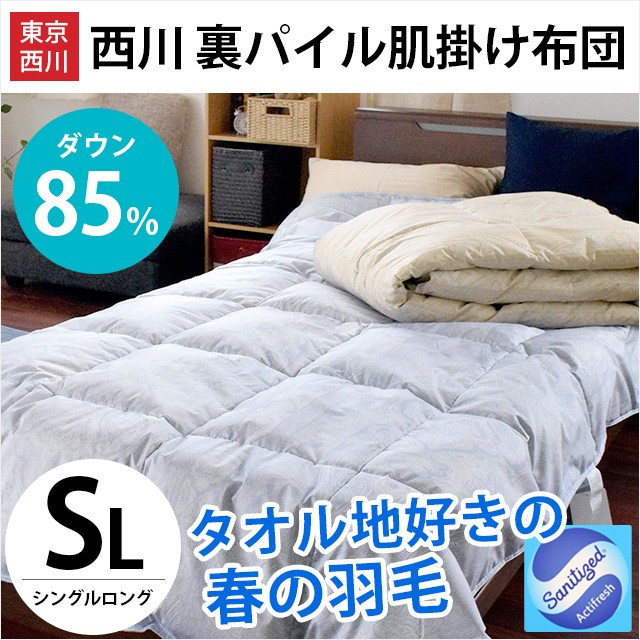 【送料無料】東京西川 春の羽毛 肌掛け布団  ダウ...