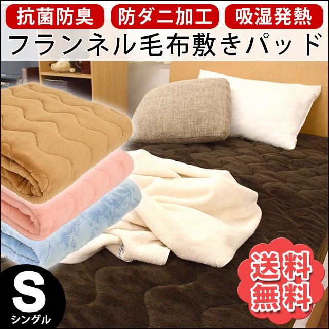 【送料無料】フランネル あったか 敷きパッド シ...