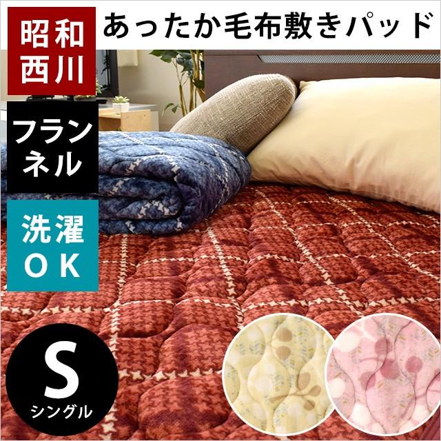 昭和西川 フランネル あったか 毛布 敷きパッド ...