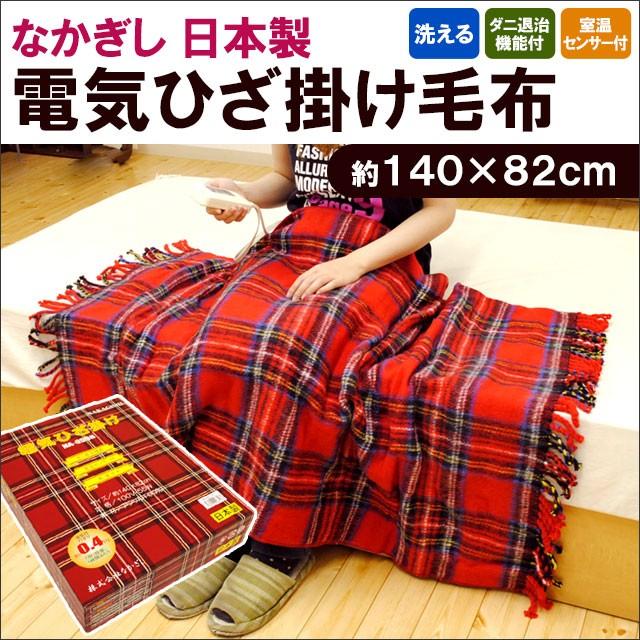なかぎし 日本製 電気毛布 ひざ掛け 82×140cm フ...