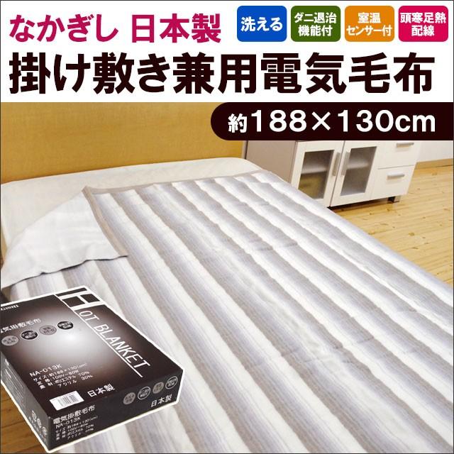 【送料無料】 日本製 なかぎし 電気毛布 ダニ退治...