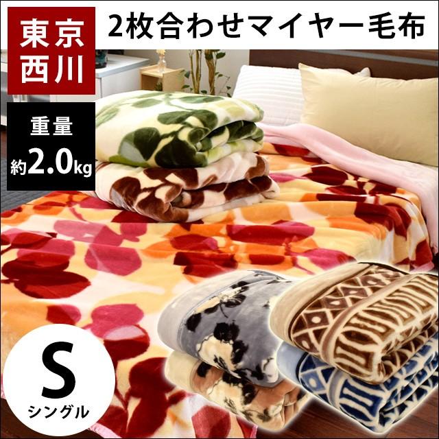 【送料無料】東京西川 衿付き 2枚合わせ マイヤー...