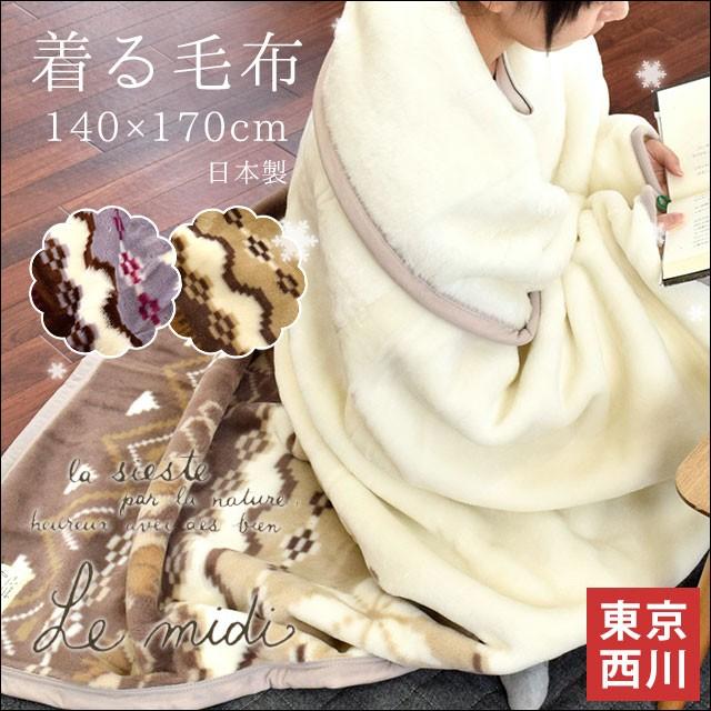 【送料無料】東京西川 着る毛布 Le midi ル・ミデ...