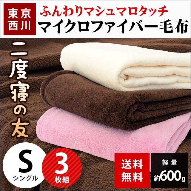 【送料無料】3枚セット!! 東京西川 マイクロファ...