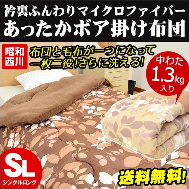 【送料無料】昭和西川 あったかボア 洗える 掛け...