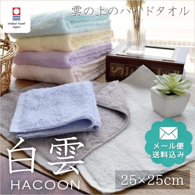 【メール便 送料無料】【ポイント10倍】日本製 今...