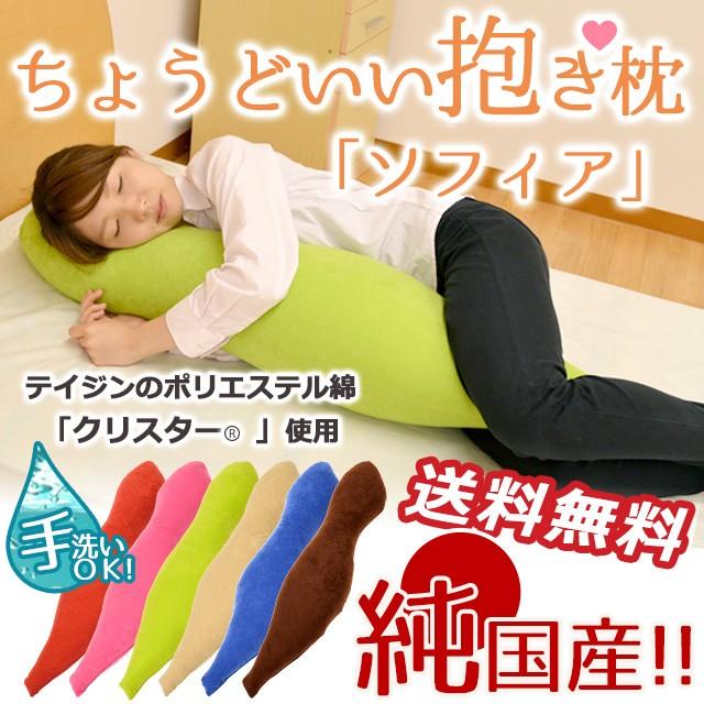 【送料無料】純国産 ちょうどいい 抱き枕 ソフィ...