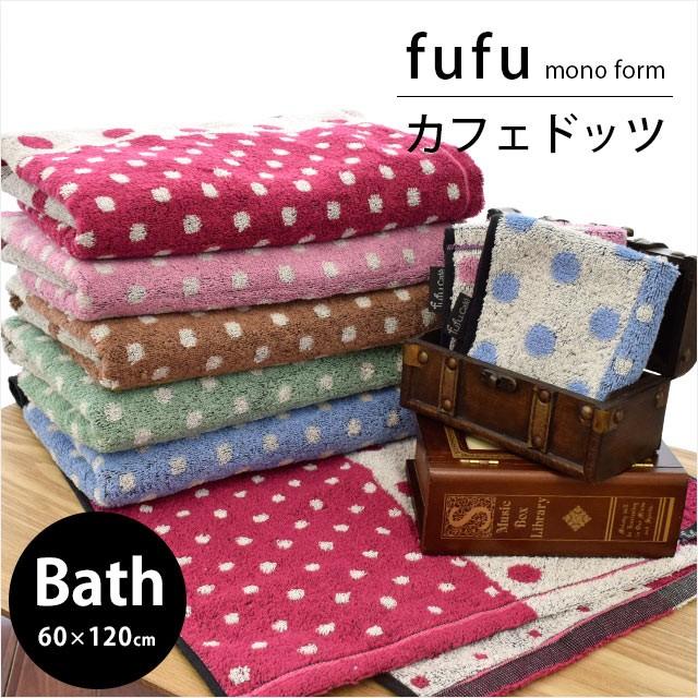 fufu mono form カフェドッツ バスタオル 60×120cm ドット柄 ( バス フフモノフォーム タオル お風呂 プール おしゃれ かわいい )