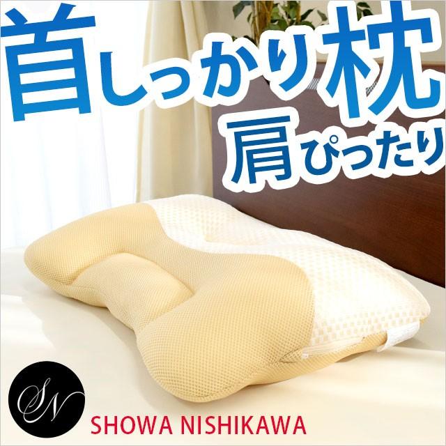 【送料無料】昭和西川 首しっかり枕 肩ぴったり 43×63cm 高さ調節可能 パイプ つぶ綿 ( 枕 横向き寝枕 洗える )