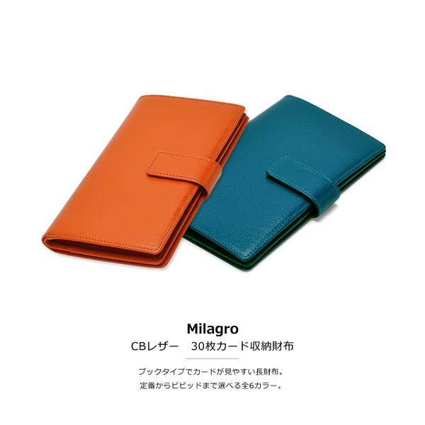 【送料無料】 【Milagro】 ミラグロ CBレザー 30...