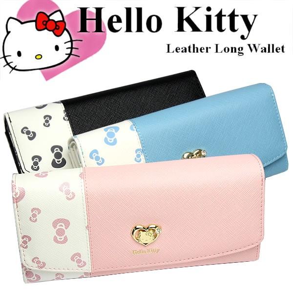 【ハローキティ/Hello Kitty】 キティちゃん 長財...