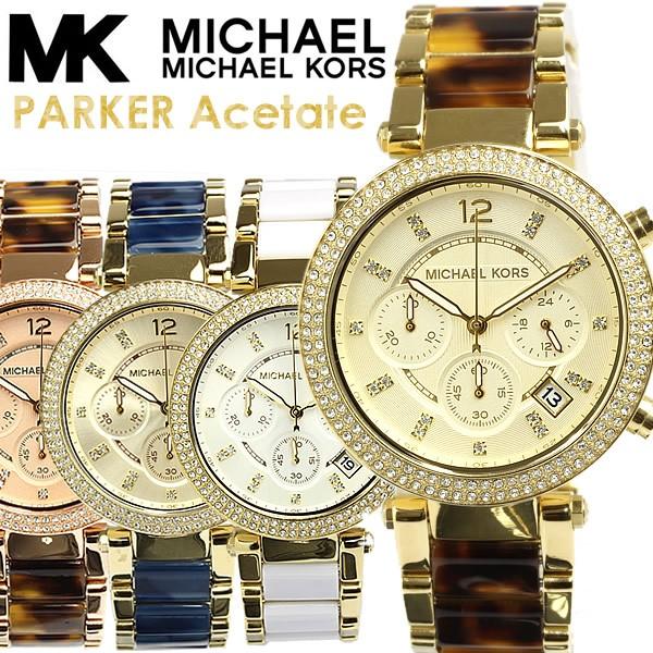 4430a74d4c1a 【マイケルコース】【MICHAEL KORS】 腕時計 レディース クロノグラフ PARKER パーカー 時計 人気