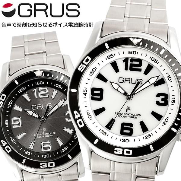 GRUS/グルス ボイス電波腕時計 音声 時刻 カレン...