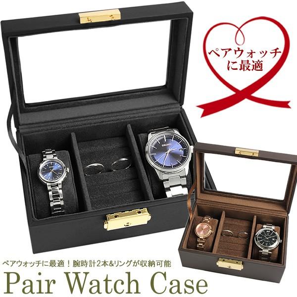 ペアウォッチ 腕時計ケース ウォッチケース 収納...