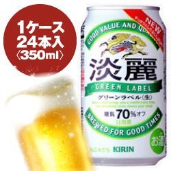 キリン 麒麟淡麗 グリーンラベル 350ml缶 1...