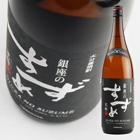 【八鹿酒造】 銀座のすずめ 黒麹 麦 25度 1....