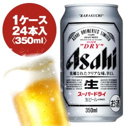 アサヒ スーパードライ 350ml缶 1ケース〈24...
