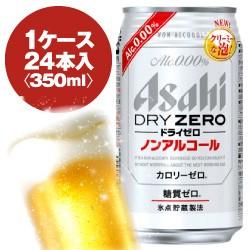 アサヒ ドライゼロ 350ml缶 1ケース〈24入〉...