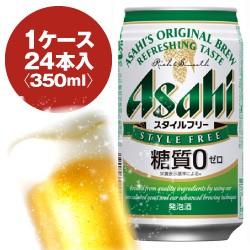 アサヒ スタイルフリー 350ml缶 1ケース〈24...