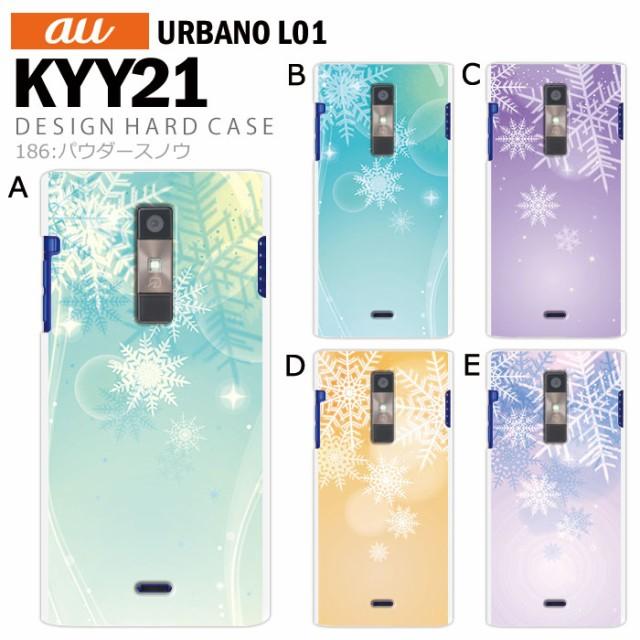 au URBANO L01 KYY21 デザイン/ハード(スマホケー...