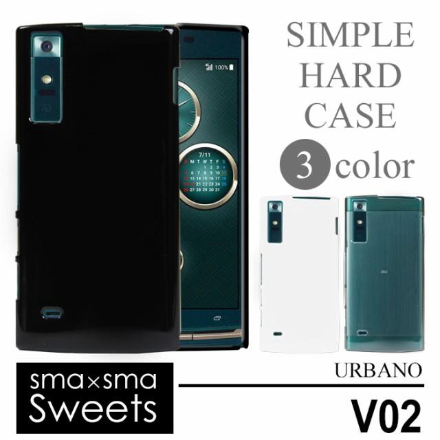 ハードケース/URBANO/V02/(スマホケース/スマホ/...