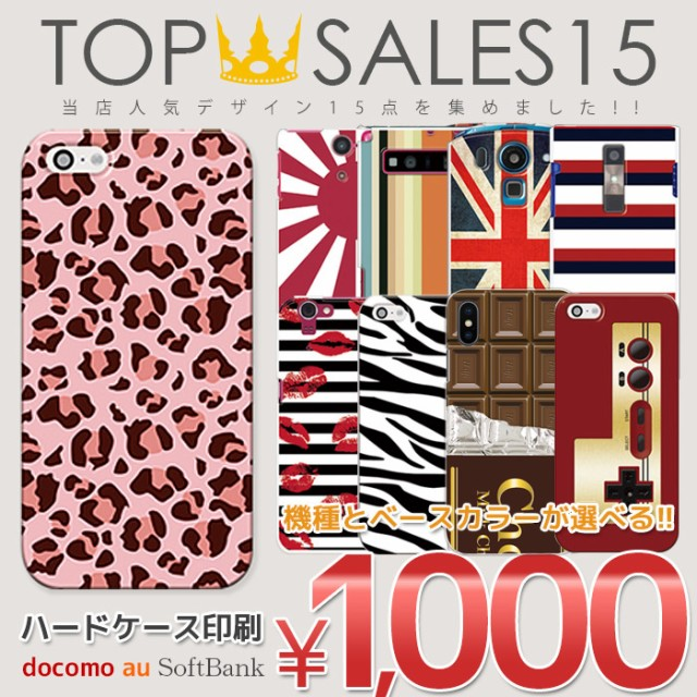 iPhoneX iPhone8 ケース Xperia XZ1 全機種対応 ...