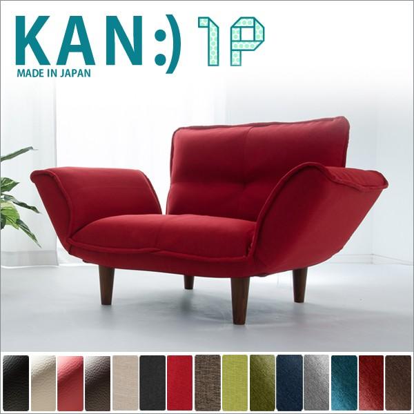【送料無料】 「KAN 1P」 ソファ