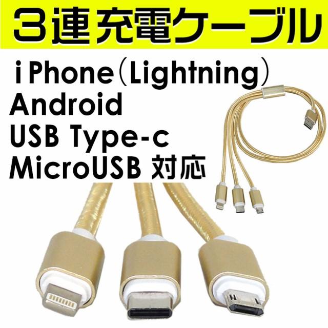 【送料無料】充電ケーブル USBケーブル iPhone・Android対応『3連ケーブル』充電器 au docomo softbank