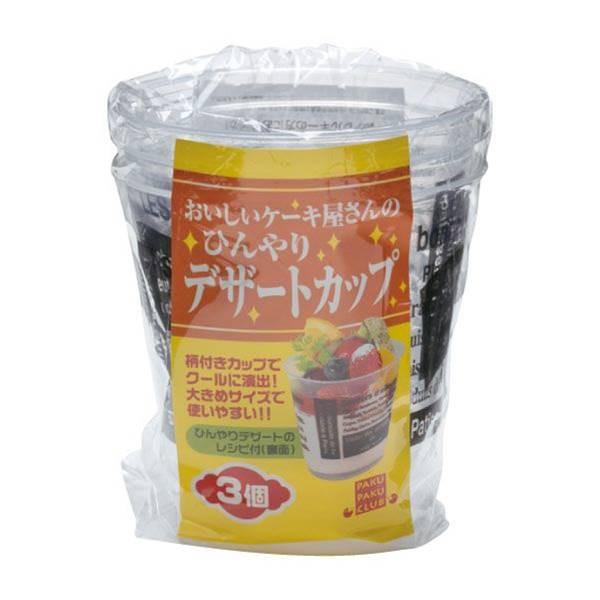 デザートカップ 210ml 黒 3個入