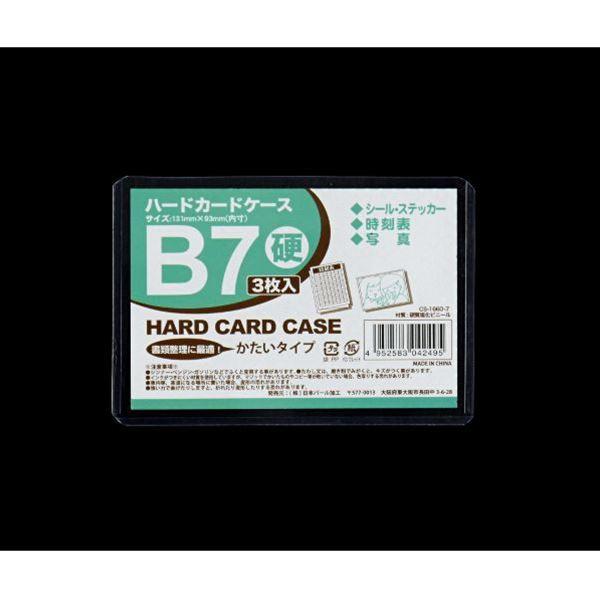 カードケース ハードタイプ B7 3枚入