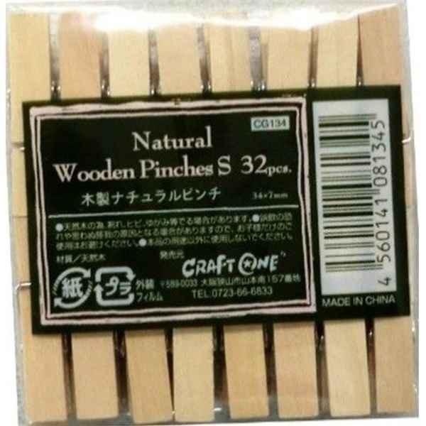 木製ナチュラルピンチS 32個入
