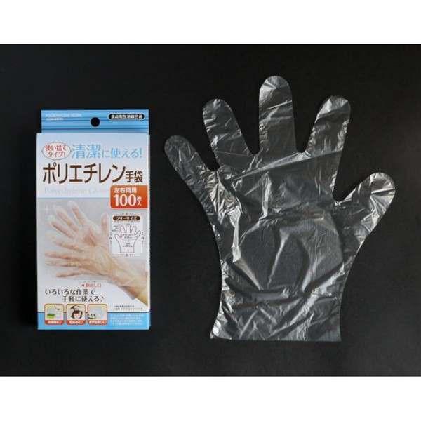 ポリ手袋(左右両用) 使い捨て フリーサイズ ...