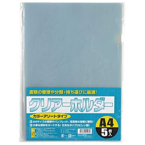 クリアファイル A4サイズ用 カラーアソートタ...
