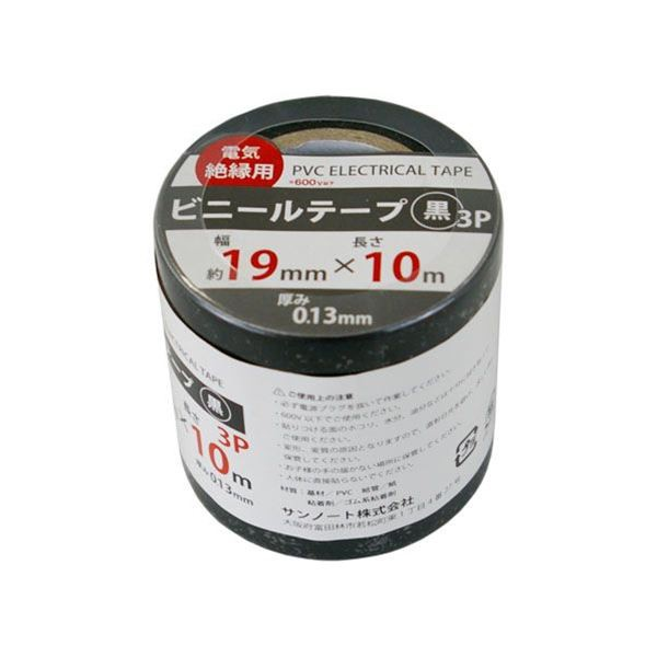 ビニールテープ 黒 幅19mmx長さ10m 3...