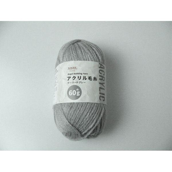 アクリル毛糸 テーラードグレー 60g(110...