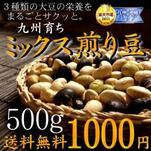 【送料無料】♪ランキング1位の今話題の煎り豆が...