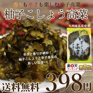 辛子高菜の革命食!【送料無料398円】辛さも薫り...