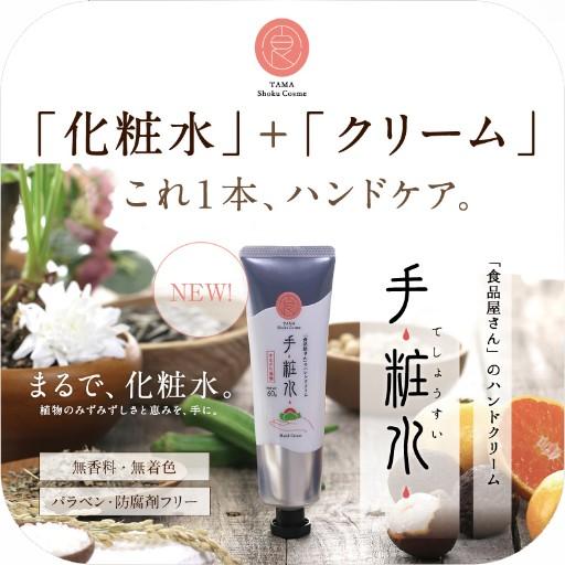 【送料無料】手粧水ハンドクリーム潤う・守る・エイジングケアの次世代オールインワンハンドクリーム植物のチカラと新技術から生まれた